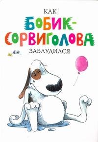 Хеннинг Анника - Как Бобик-сорвиголова заблудился обложка книги