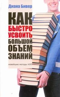 Бивер Д. - Как быстро усвоить большой объем знаний обложка книги