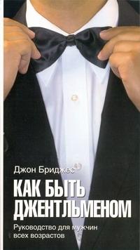 Бриджес Д. - Как быть джентльменом обложка книги