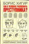 Хигир Б.Ю. - Как в человеке распознать преступника? обложка книги