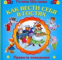 Шалаева Г.П. - Как вести себя в гостях обложка книги
