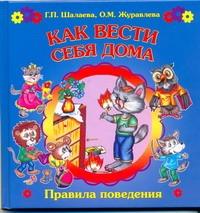 Шалаева Г.П. - Как вести себя в дома обложка книги