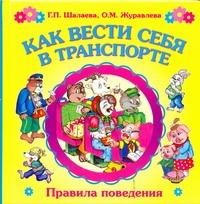 Шалаева Г.П. - Как вести себя в транспорте обложка книги