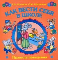 Шалаева Г.П. - Как вести себя в школе обложка книги