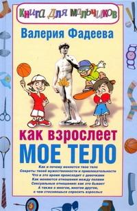 Фадеева В.В. - Как взрослеет мое тело. Книга для мальчиков обложка книги