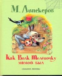 Как волк теленочку мамой был Липскеров М.Ф.