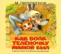Липскеров М.Ф. - Аудиокн. Липскеров. Как волк теленочку мамой был обложка книги