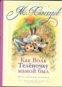 Липскеров М.Ф. - Как волк теленочку мамой был и другие сказки обложка книги