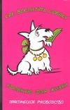 Как воспитать собаку, удобную для жизни обложка книги