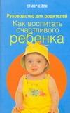 Чейлк Стив - Как воспитать счастливого ребенка' обложка книги