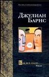 Барнс Джулиан - Как все было обложка книги