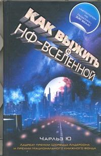 Ю Чарльз - Как выжить в НФ-вселенной обложка книги