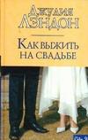 Лэндон Д. - Как выжить на свадьбе обложка книги