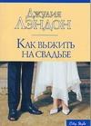 Как выжить на свадьбе обложка книги