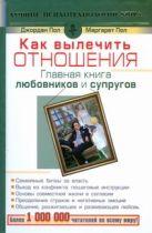 Пол Джордан - Как вылечить отношения' обложка книги
