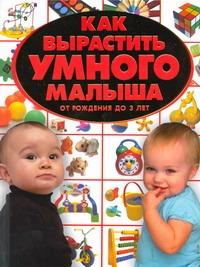 Как вырастить умного малыша. От рождения до 3 лет Чайка Е.С.