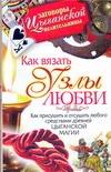Гагарина Маргарита - Как вязать узлы любви обложка книги