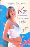 Аптулаева Т.Г. - Как готовиться к беременности и родам обложка книги