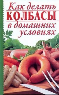 Калинина А. - Как делать колбасы в домашних условиях обложка книги