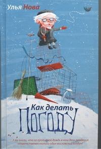 Нова Улья - Как делать погоду обложка книги