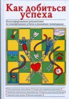 Пилкингтон Майя - Как добиться успеха' обложка книги