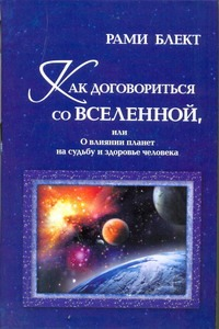 Как договориться со Вселенной, или О влиянии планет на судьбу и здоровье человек обложка книги