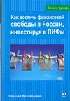 Мрочковский Н.С. - Как достичь финансовой свободы в России, инвестируя в ПИФы обложка книги