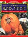 Как живут животные обложка книги