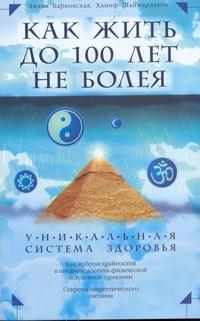 Барковская Л.П. - Как жить до 100 лет, не болея. Уникальная система здоровья обложка книги
