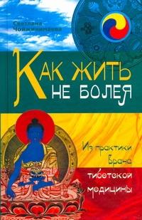 Чойжинимаева С.Г. - Как жить не болея обложка книги
