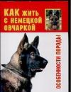 Зайцева О. - Как жить с немецкой овчаркой обложка книги