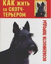 Зайцева О. - Как жить со скотч-терьером обложка книги