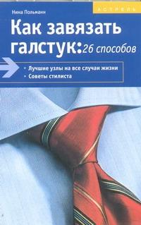 Польманн Н. - Как завязать галстук обложка книги