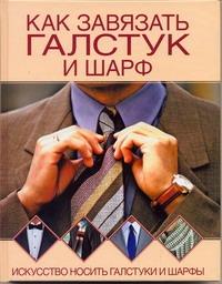 Шанина С.А. - Как завязать галстук и шарф обложка книги