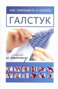 Как завязывать и  носить галстук и бабочку