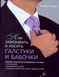 Адам Майкл - Как завязывать и  носить галстуки и бабочки обложка книги