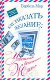 Мор Б. - Как заказать желание: Успешная и денежная жизнь обложка книги