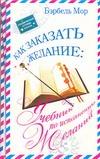 Мор Б. - Как заказать желание:Учебник по исполнению желаний обложка книги