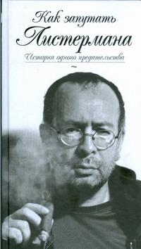 Листерман Петя - Как запутать Листермана обложка книги