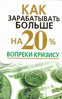 Надеждина В. - Как зарабатывать больше на 20% вопреки кризису обложка книги