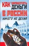 Надеждина В. - Как заработать деньги в России ничего не делая обложка книги