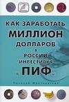 Мрочковский Н.С. - Как заработать миллион в России, инвестируя в ПИФы' обложка книги
