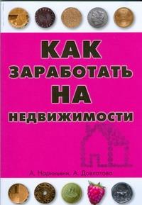 Нариньяни А. - Как заработать на недвижимости, или Путь к финансовой свободе в России обложка книги