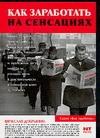 Лобков Д. - Как заработать на сенсациях' обложка книги