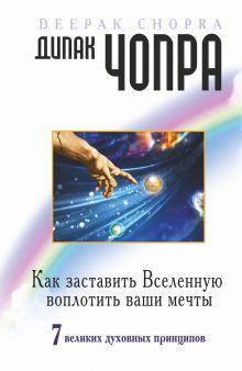 Как заставить Вселенную воплотить ваши мечты обложка книги
