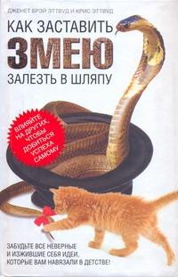 Эттвуд Дж.Б. - Как заставить змею залезть в шляпу обложка книги