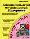 Джонсон С. - Как защитить детей от опасностей Интернета: вирусов, программ-шпионов, спама, по обложка книги