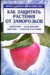Жилякова И.Г. - Как защитить растения от заморозков обложка книги