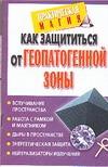 Рошаль В.М. - Как защититься от геопатогенной зоны обложка книги
