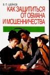 Шейнов В.П. - Как защититься от обмана и мошенничества обложка книги